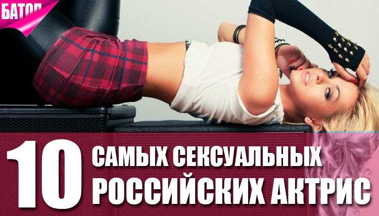 самые красивые российские актрисы