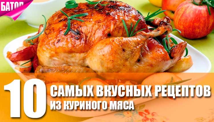 Самые вкусные рецепты из куриного мяса