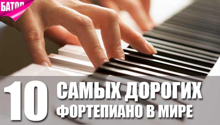 Самые дорогие фортепиано в мире
