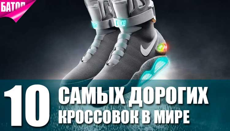 Самые дорогие и эксклюзивные кроссовки в мире