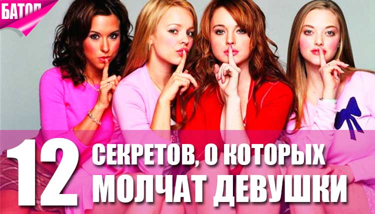 Секреты, о которых девушки никогда никому не расскажут