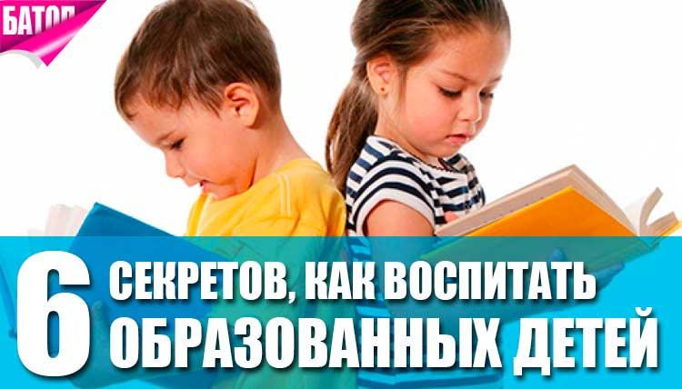 секреты,как воспитать образованных детей