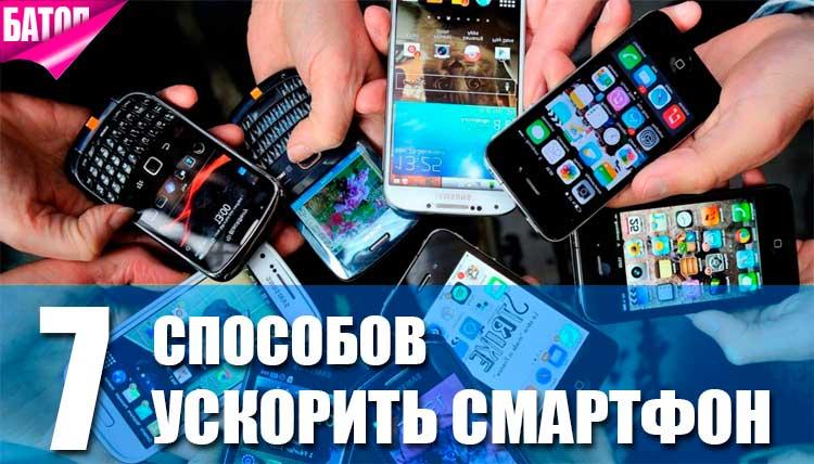 семь способов ускорить смартфон