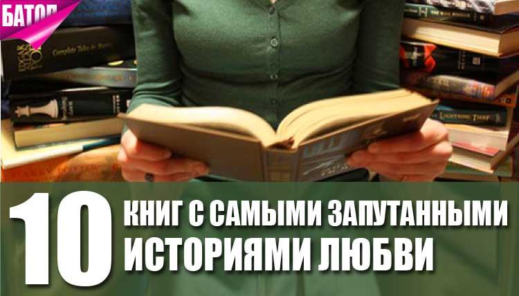 книги с самыми запутанными историями любви