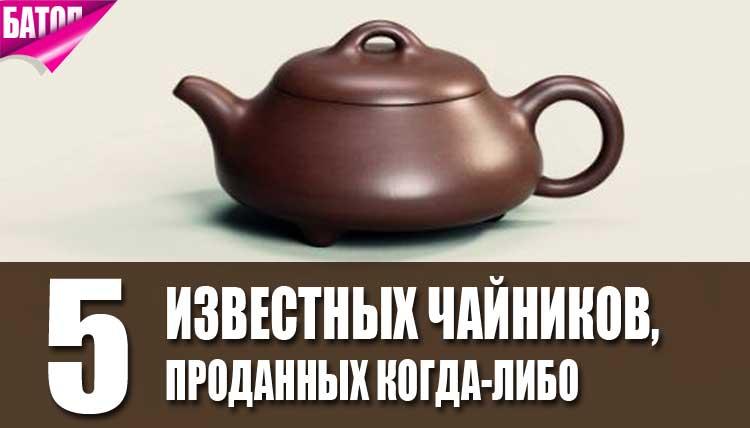 самые известные когда-либо проданные чайники