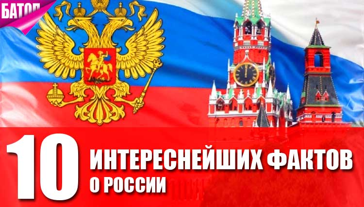 интереснейшие факты о России