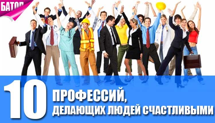 профессии, делающие людей счастливыми