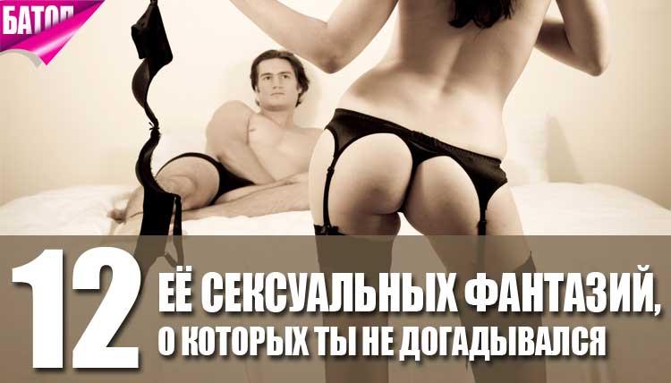 Топ 10 женских секс желаний