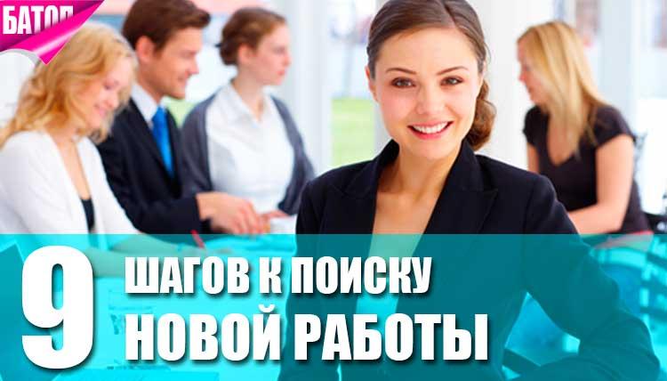 шаги к поиску новой работы, как найти работу