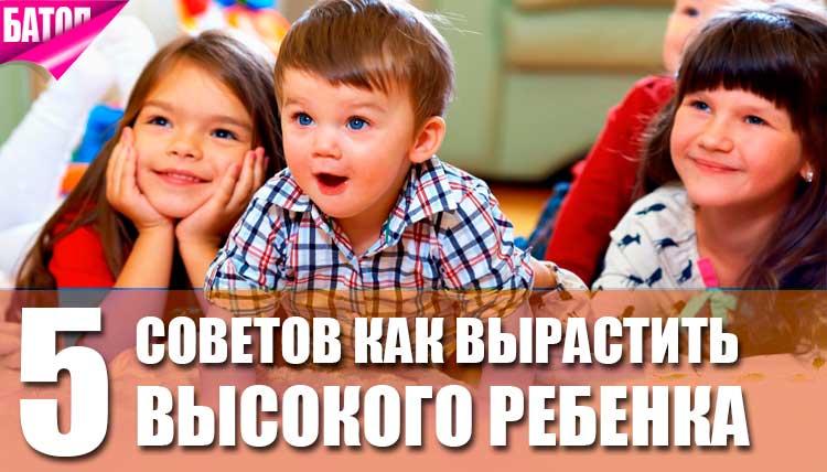 советы как вырастить высокого ребёнка