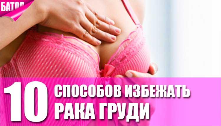 способы избежать рака груди