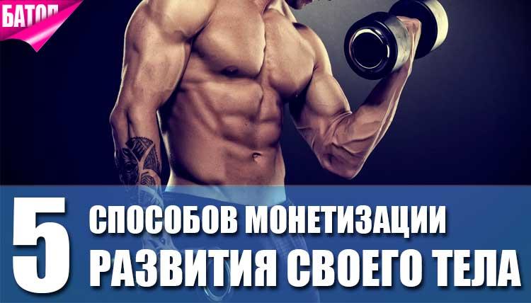 способы монетизации развития своего тела