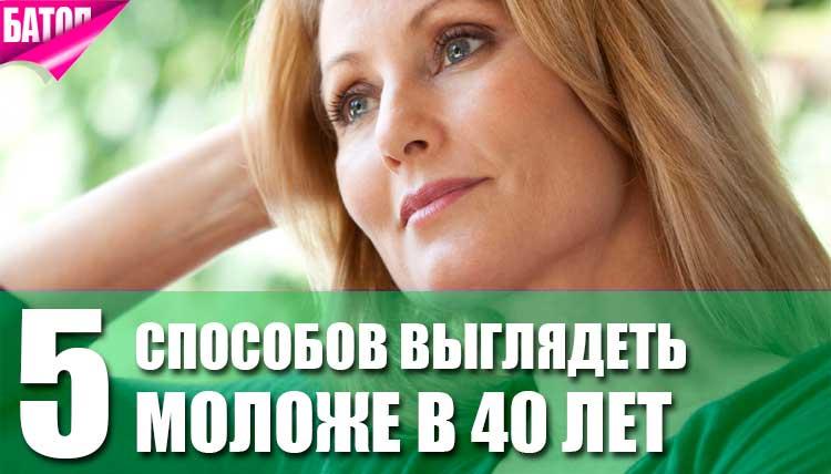 способы выглядеть моложе в 40 лет