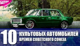 Легендарные автомобили СССР