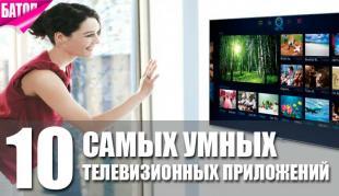 Самые умные телевизионные приложения