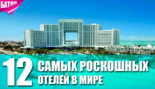 12 самых роскошных отелей в мире