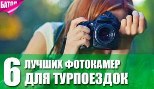 лучшие фотокамеры для турпоездок