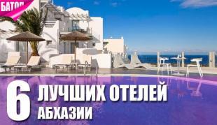 Отели Абхазии у моря