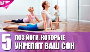 Позы йоги для сна