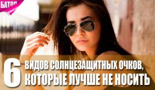 виды солнцезащитных очков, которые никогда не стоит носить