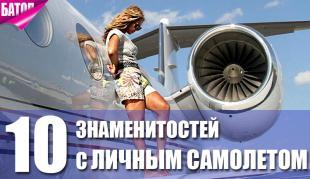 знаменитости, у которых есть собственный самолет