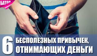 бесполезные привычки, отнимающие деньги