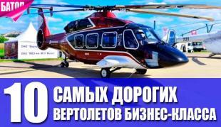 бизнес вертолеты