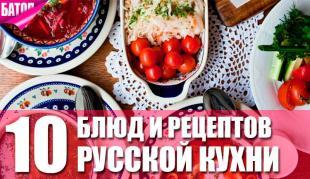 Блюда и рецепты русской кухни