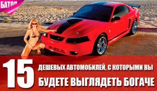 дешевые автомобили, с которыми вы будете выглядеть богаче
