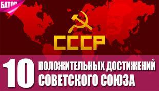 достижения Советского Союза