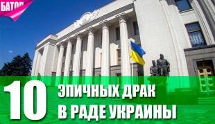 эпичные драки в раде украины