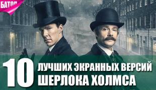 10 лучших экранных версий Шерлока Холмса