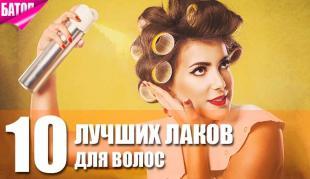 Топ-10 лаков для волос для женщин