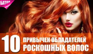 10 полезных привычек обладателей роскошных волос