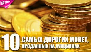 Топ-10 рекордов на аукционах по продаже монет и их пробников