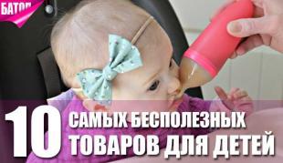 Топ-10 бесполезных товаров для детей