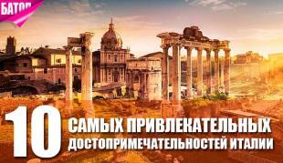 10 самых привлекательных исторических объектов Италии
