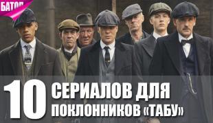 "сериалы на тему ""Табу"""