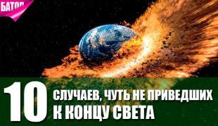 10 случаев, когда конец света был реально близок