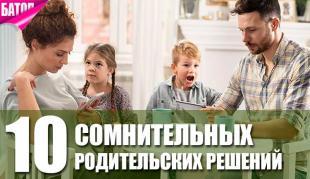 10 самых сомнительных родительских решений