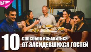 Как избавиться от засидевшихся гостей