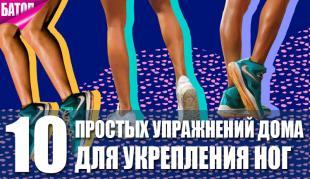 простые упражнения для ног в домашних условиях