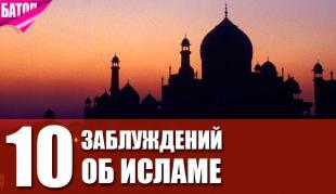 Заблуждения об исламе