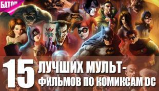 Лучшие мультфильмы DC