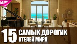 15 самых дорогих отелей в мире