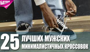 Лучшие мужские минималистичные кроссовки