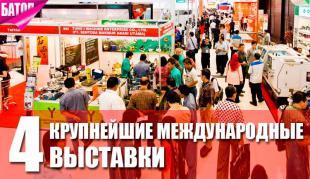 Крупнейшие международные выставки
