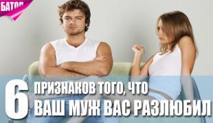 признаки того, что вас разлюбил ваш муж