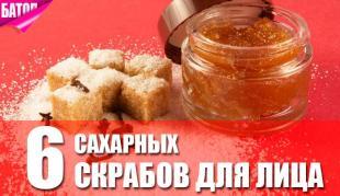 Сахарные скрабы для лица