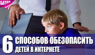 способы для защиты своих детей в Интернете